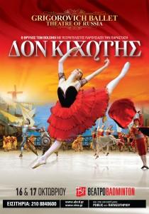 AFISA Don Kixotis