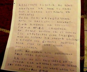 pantelis love letter