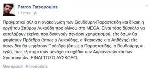 τατσόπουλος-facebook