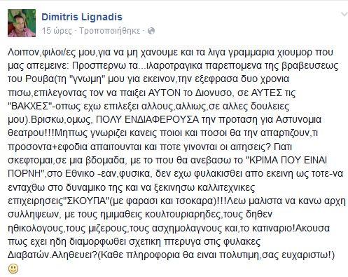 lignadis-facebook