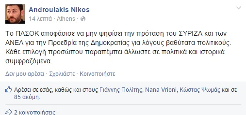 androulakis-ptd