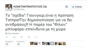 konstantinopoulos-twee
