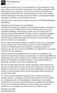 dimarxos_neas_filadelphias