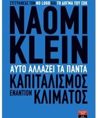 Ναόμι Κλάιν από τις εκδόσεις Λιβάνη