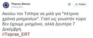 tsipras-tweet-eksi