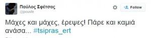 tsipras-tweet-ennia